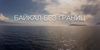 "Day of Russian Science in Ulan-Ude: HD Documentary ""Baikal without boundaries"" presentation"