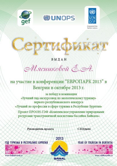 Award for the Outstanding Professional in the Tourism Industry
