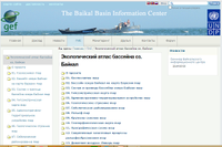 Baikal Information Center (BIC). Biennial report on the Baikal basin condition.