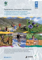 "Guide to developing sustainable tourism in protected areas ""Practical, profitable, protected""  in Russian"