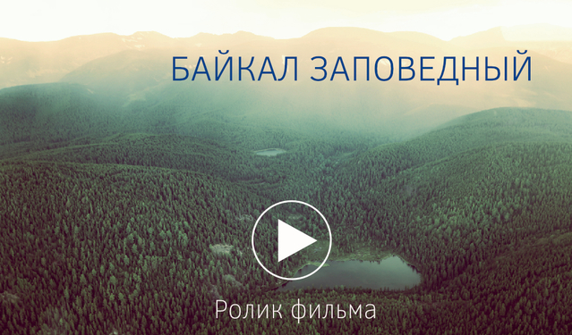 The film about Baikal biosphere Reserve