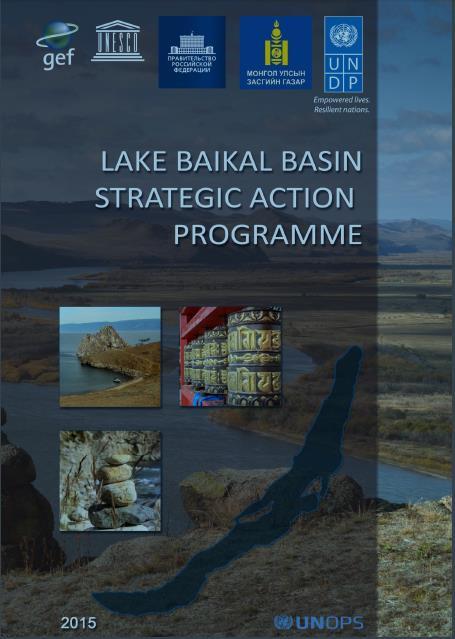 Стратеги үйл ажиллагааны хөтөлбөр