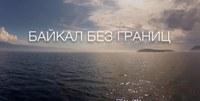 """День Российской Науки в Улан-Удэ: Презентация документального фильма """"Байкал без границ"""""""