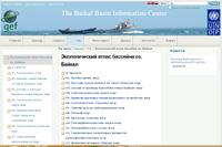 Байкальский информационный центр (БИЦ). Двухгодичный отчет о состоянии бассейна озера Байкал