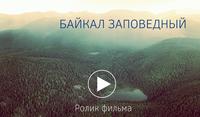 Фильм о Байкальском биосферном заповеднике